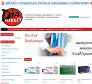 Готовий сайт для продажу товарів для діабетиків +