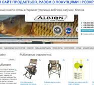 Готовий сайт для продажу рибальських снастей