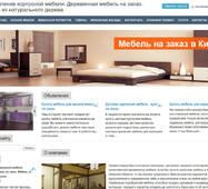 Готовый сайт: изготовление корпусной мебели, мебель на заказ