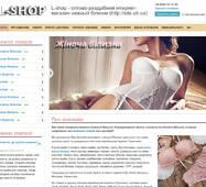 Готовий сайт з продажу нижньої білизни +
