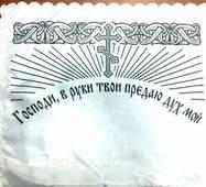 Наволочка ритуальная с печатью, шелк
