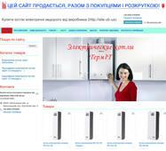 Готовий сайт з продажу електричних котлів