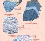 Одежда оптом от украинского производителя. Панталоны арт. В12-14.01