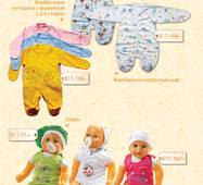 Детская одежда оптом. Берет арт. В11-31.01