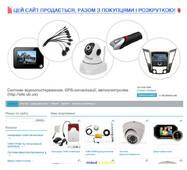 Готовий сайт з продажу систем відеоспостереження та автоелектроніки