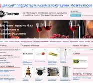 Готовий сайт з продажу обладнання для виноробства