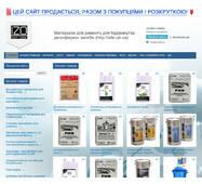 Готовый сайт по продаже материалов для строительства и ремонта