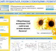 Готовий сайт з продажу обладнання для переробки олії