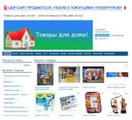 Готовий сайт з продажу товарів для дому та сім'ї