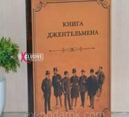 "Книга-сейф ""Книга джентльмена""."