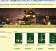 Готовий сайт з продажу церковного начиння