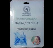 Гиалуроновая маска для лица Ароматика Увлажняющая, Вес 35 г.