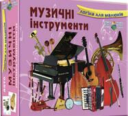 Лото Музичні інструменти