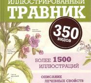 Иллюстрированный травник. 350 видов
