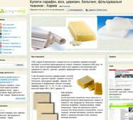 Готовий сайт: продаж парафіно-воскової продукції +