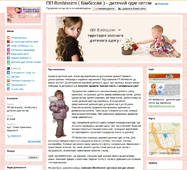 Готовий інтернет-магазин дитячого одягу +