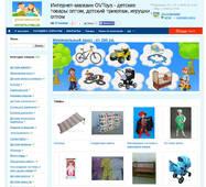 Готовий інтернет-магазин дитячих товарів +