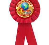 """Медаль праздничная """" Выпускница школы """""""