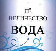 """Книга """"Её величество ВОДА"""" Косинов Б.В. купить в Хмельницком"""