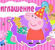 """Запрошувальні на день народження дитячі  """"  Свинка Пеппа """"  (20шт.)"""