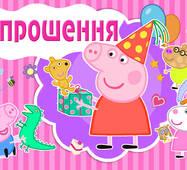 """Запрошення на день народження дитячі """" Свинка Пеппа """"  (20шт.)"""