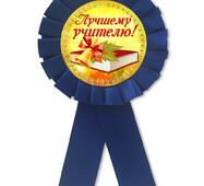 """Медаль подарочная на выпускной """" Лучшему учителю """""""