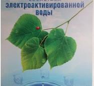 """Книга """"Об удивительных свойствах электроактивированной воды"""" Куртов В.Д. купить"""