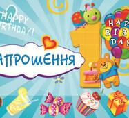 """Запрошення на день народження дитячі """" Перший рік життя """" блакитного (20 шт.)"""