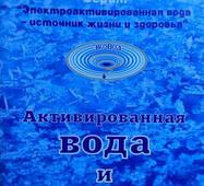 """Книга """"Активированная вода и медицина"""" купить"""