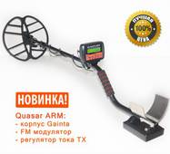Новинка! Металошукач Квазар АРМ / Quasar ARM корпус gainta 1910 c FM трансмітером і регулятором струму ТХ