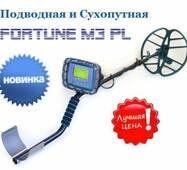 Підводний і сухопутний металошукач Фортуна М3 ПЛ / Fortune M3 PL з глибиною занурення до 10 м