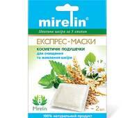 Косметические подушечки Mirelin для очистки и питания кожи купить в Запорожье