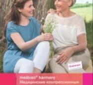 Рукавичка Мediven harmony купити в Хмельницькому