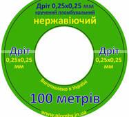 Дріт нержавіючий пломбувальний 0,5 мм, в бобіні 100 м купити у Києві