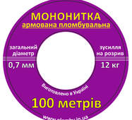 Мононитка армована 0,7 мм, бобіна по 100 м дріт купити