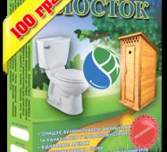 Препарат для вигрібної ями, септика, вуличного туалету БІОСТОК 100 грам