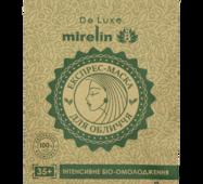 Экспресс-маски косметические подушечки Mirelin Интенсивное биоомоложения 35+, 2шт. купить в Киеве