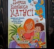 Первая книга мамы