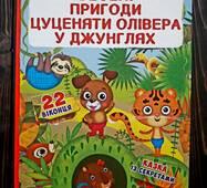 """Книга с секретными окошками """"Веселые приключения щенка Оливера в джунглях"""""""