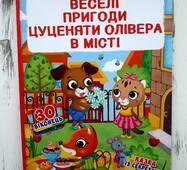 """Книга с секретными окошками """"Веселые приключения щенка Оливера в городе"""""""