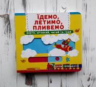 """Первая книжка с подвижными элементами """"Идём, летим, плывём. Верти, толкай, читай и играй"""""""