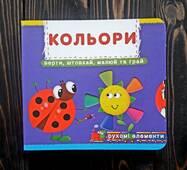 """Первая книжка с подвижными элементами """"Цвета. Верти, толкай, рисуй и играй"""""""