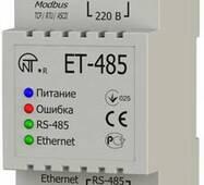 Перетворювач інтерфейсів Modbus RTU/ASCII (RS-485)-Modbus TCP (Ethernet) ЕТ-485