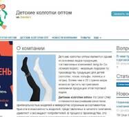 Готовий сайт: дитячі колготки оптом +