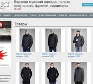 Готовий сайт для оптових продаж верхнього чоловічого одягу +