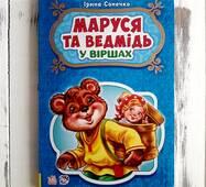 """Книга в стихах """"Маша и ведмедь"""""""