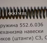Пружина 552.6.036 механізму навішування сошників (штанги) (СЗ, СЗТ)