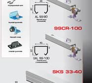 Розсувна система для міжкімнатних дверей і шаф верхнього спирання SKS33-40