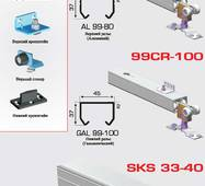 Розсувна система для міжкімнатних дверей і шаф верхнього спирання SKS99СR-100
