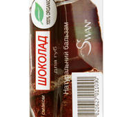"""Натуральный бальзам для губ со вкусом """"Шоколад"""" (увлажнение, питание, защита)"""